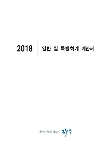 2018 파주시 세입세출 예산서