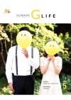 G Life 2018년 5월호