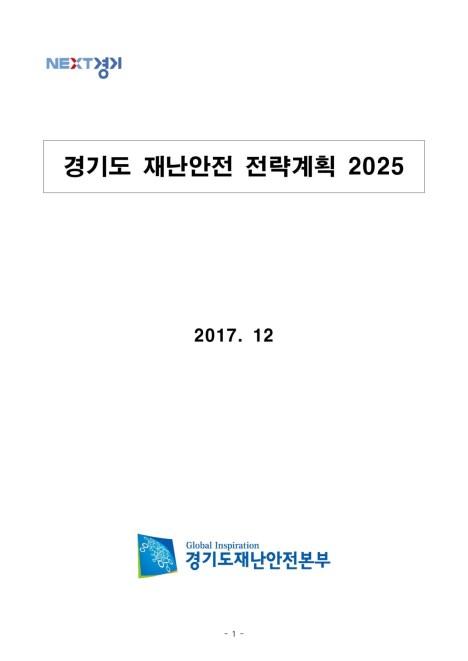 경기도 재난안전 전략계획 2025