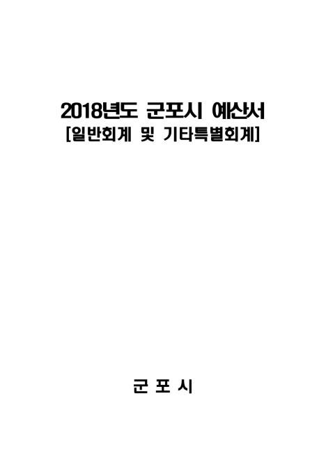 2018 군포시 세입세출 예산서