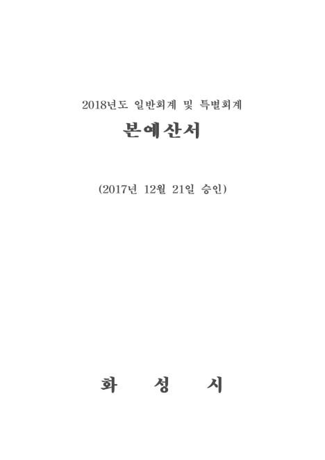 2018 화성시 세입세출 예산서
