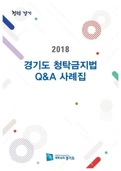 2018 경기도 청탁금지법 Q&A 사례집