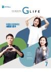 G Life 2018년 7월호