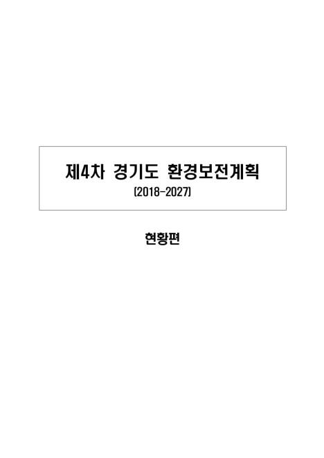 제4차 경기도 환경보전계획(2018~2027) 현황편