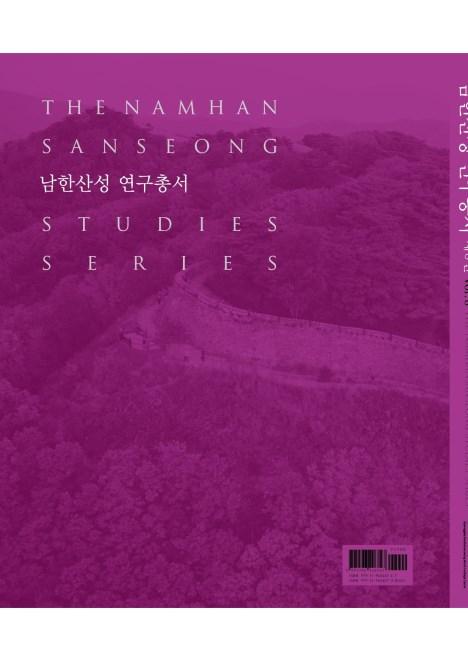 남한산성 연구총서 V.8