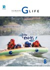 G Life 2018년 8월호