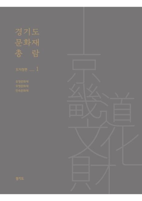 경기도 문화재총람 -도지정편 1
