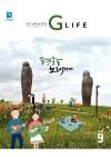 G Life 2018년 9월호
