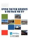 지역축제 가설구조물 표준설계(안) 및 현장 매뉴얼 개