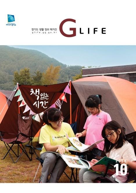 G Life 2018년 10월호