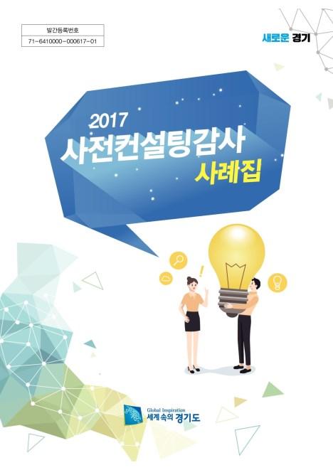 2017 사전 컨설팅감사 사례집