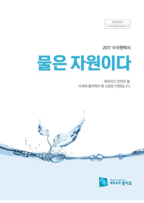 물은 자원이다(2017 수자원백서)