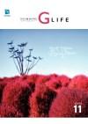 G Life 2018년 11월호