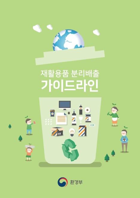 재활용품 분리배출 가이드라인