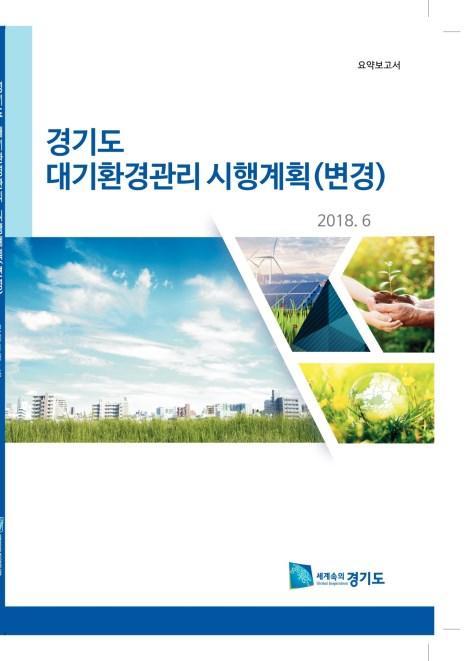 경기도 대기환경관리 시행계획(변경)