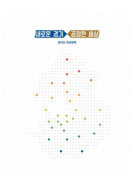 2018년 경기도 종합홍보책자 국문판