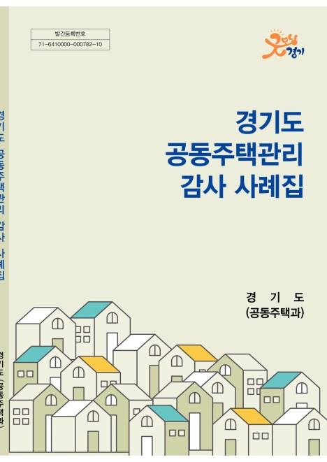 2017 경기도 공동주택관리 감사 사례집
