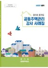 2018 경기도 공동주택관리 감사 사례집