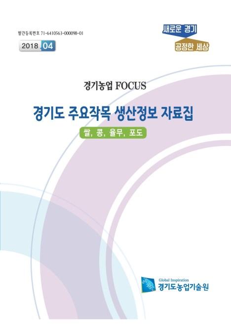 경기도 주요작목 생산정보 자료집(쌀, 콩, 율무, 포도