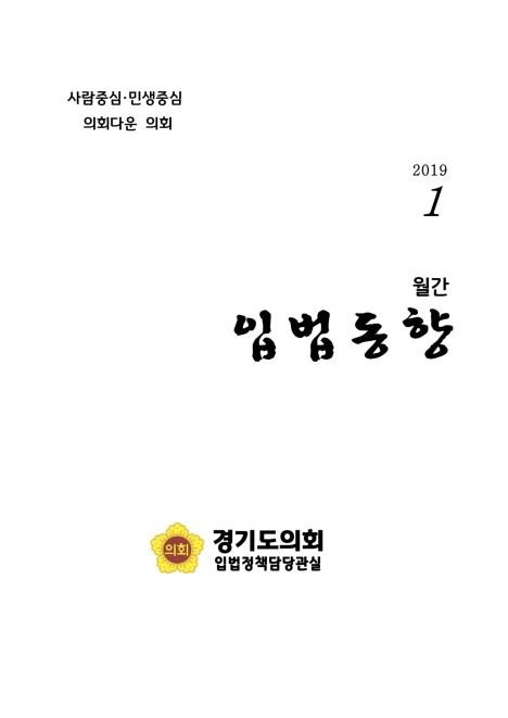 월간입법동향 1월호