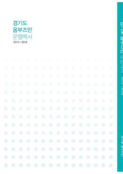 경기도 옴부즈만 운영백서 (2015~2018)
