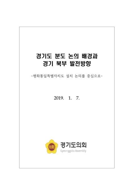경기도 분도 논의 배경과 경기 북부 발전 방향