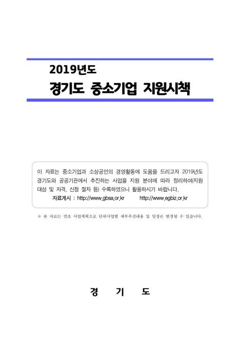 2019년도 경기도 중소기업 지원시책