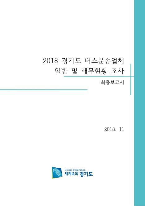 2018 경기도 버스운송업체 일반 및 재무현황 조사