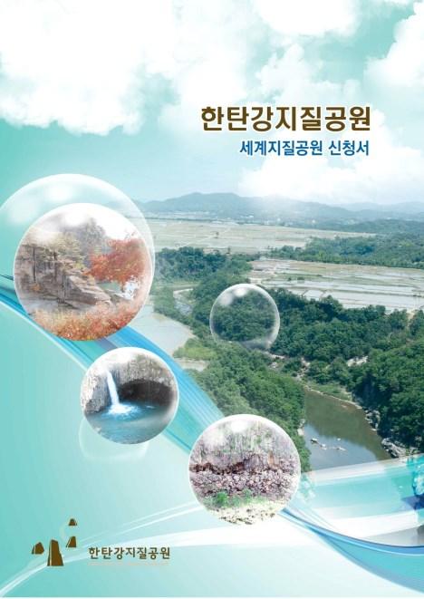 한탄강 지질공원(세계지질공원 신청서)