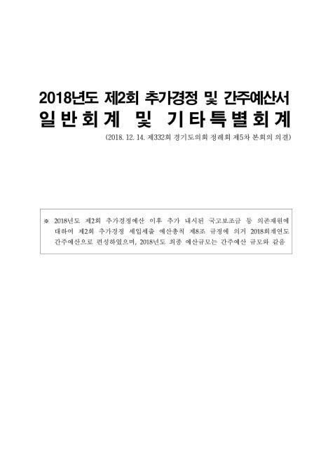 2018년 제2회 추가경정 및 간주예산서
