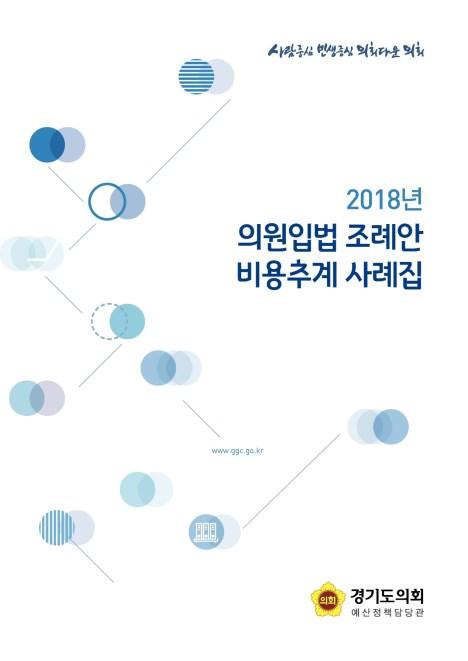 2018년 비용추계 책자료집