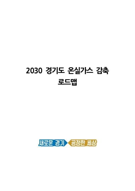 2030 경기도 온실가스 감축 로드맵