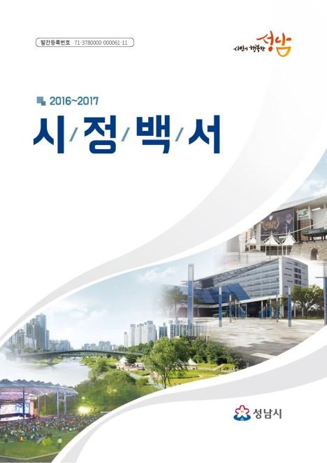 2016~2017 성남 시정백서