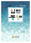 월간입법동향 19년3월호