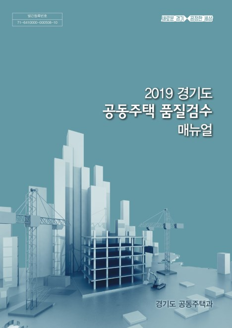 2019 경기도 공동주택품질검수 매뉴얼