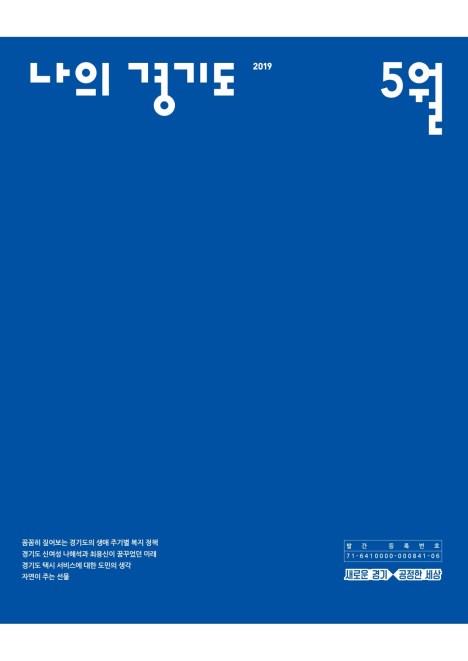 <나의 경기도> 2019년 5월호