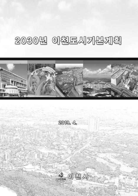 2030 이천도시기본계획