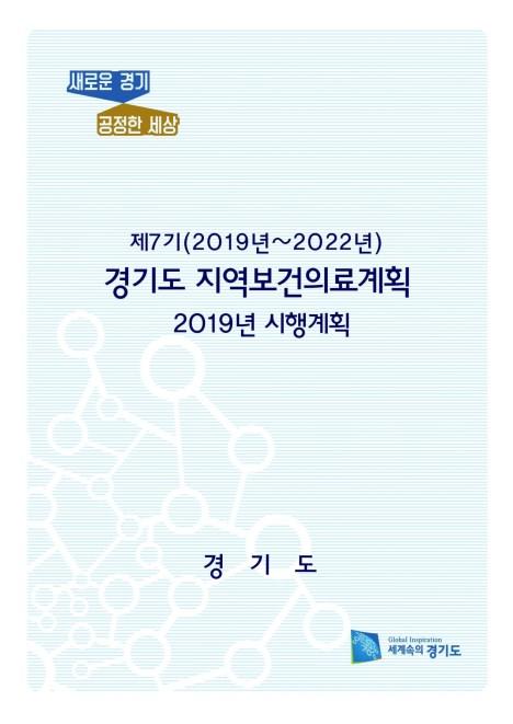 제7기 경기도 지역보건의료계획(2019년 시행계획)