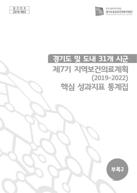 제7기 지역보건의료계획(2019~2022) 핵심 성과지표 �