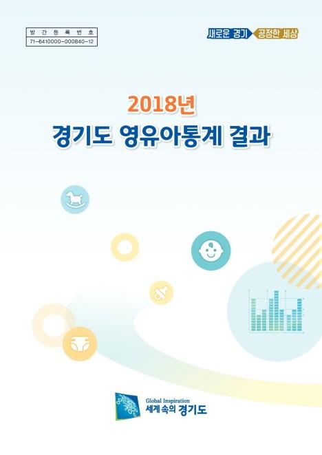 2018년 경기도 영유아통계 결과