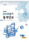 2018 경기 통계연보