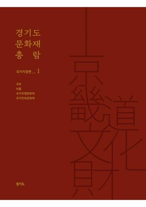 경기도 문화재총람 - 국가지정편 1