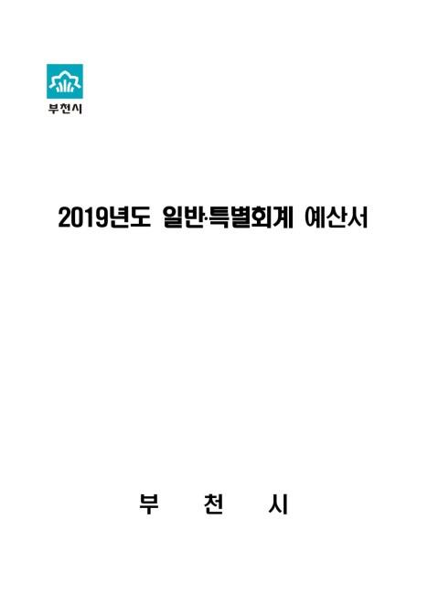 2019 부천시 세입세출 예산서