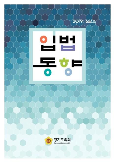 월간입법동향 19년6월호