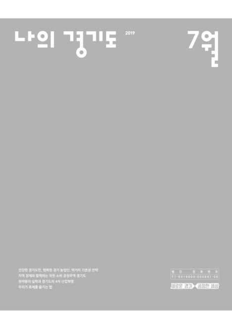 <나의 경기도> 2019년 7월호