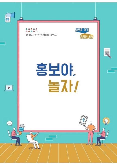 홍보야 놀자 - 정책홍보 가이드