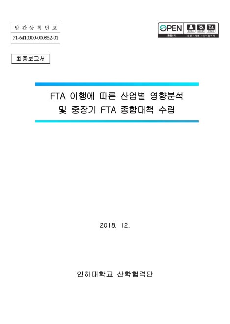 FTA 이행에 따른 산업별 영향분석 및 중장기 FTA 종합