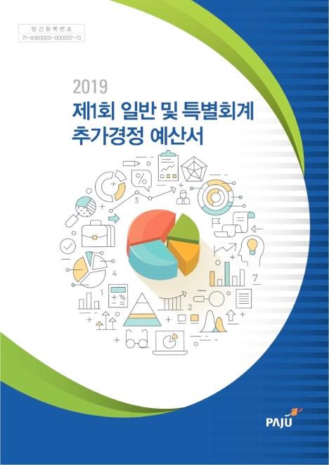 2019 파주시 세입세출 예산서
