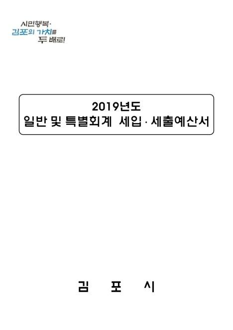 2019 김포시 세입세출 예산서