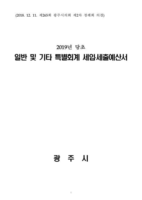 2019 광주시 세입세출 예산서